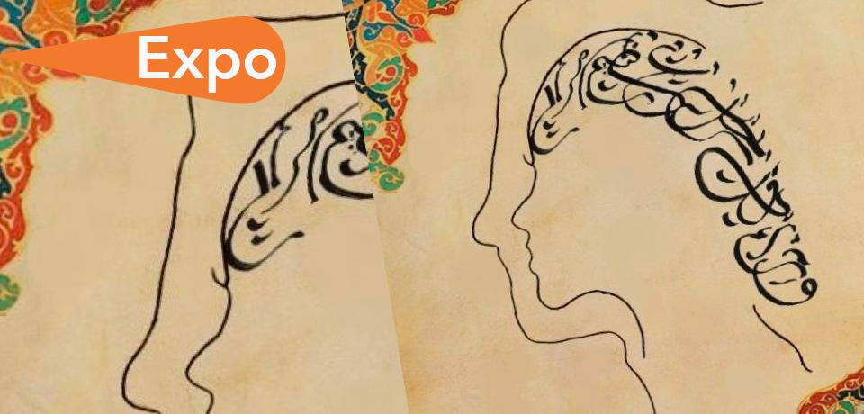 expo_calligraphie_arabe